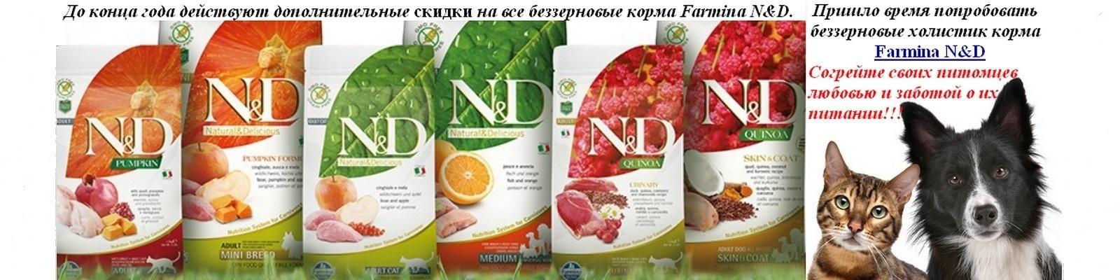 Скидки на корма Farmina N&D