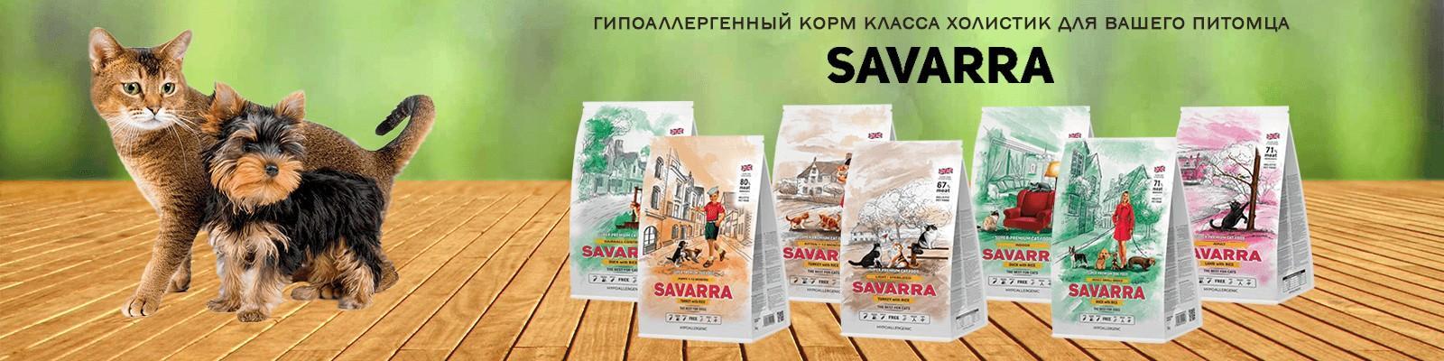 Корма Savarra для собак и кошек